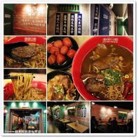 桃園市美食 餐廳 中式料理 麵食點心 南南一村台灣牛肉麵 照片