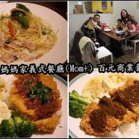 新北市美食 餐廳 異國料理 義式料理 Mom+ 媽媽家義式餐廳 照片