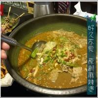 台北市美食 餐廳 火鍋 麻辣鍋 好久不見原創麻辣燙 照片
