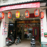 台中市美食 餐廳 中式料理 麵食點心 日光食堂 照片