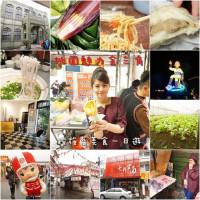 桃園市休閒旅遊 購物娛樂 創意市集 桃園魅力金三角美食遊玩 照片