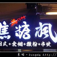 台北市美食 攤販 台式小吃 信義區串燒。焦糖楓日式無烟撒粉串燒永吉店 照片