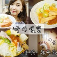 台北市美食 餐廳 異國料理 畔の食堂 照片