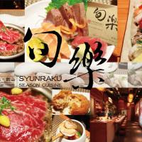 高雄市美食 餐廳 異國料理 日式料理 高雄美食|四季美味・旬の料理。「旬樂季節日本料理」。 照片