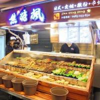 台北市美食 攤販 攤販其他 焦糖楓日式無烟撒粉串燒 照片