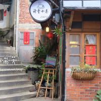 新北市休閒旅遊 住宿 民宿 祈堂小巷民宿(新北市民宿248號) 照片