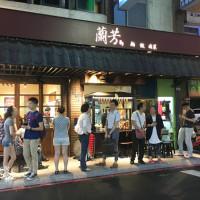 台北市美食 餐廳 中式料理 川菜 蘭芳麵食館 照片