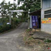 彰化縣美食 餐廳 中式料理 熱炒、快炒 廖昌塗土雞城 照片