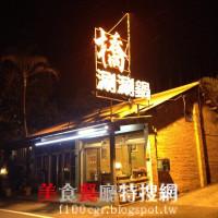 南投縣美食 餐廳 火鍋 涮涮鍋 橋涮涮鍋 照片