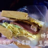 台南市美食 攤販 包類、餃類、餅類 姊妹豆漿攤 照片