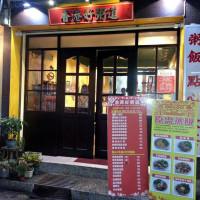 新北市美食 餐廳 中式料理 粵菜、港式飲茶 香港好粥道 照片
