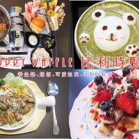 彰化縣美食 餐廳 異國料理 義式料理 poppy waffle 比利時列日鬆餅 照片