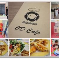 新北市美食 餐廳 咖啡、茶 咖啡館 OD 黑豬豬咖啡 照片
