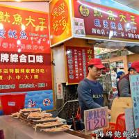 台北市美食 餐廳 中式料理 小吃 加賀魷魚大王 照片