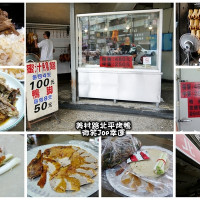 台北市美食 餐廳 中式料理 北平菜 北平烤鴨 照片