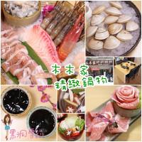 桃園市美食 餐廳 火鍋 涮涮鍋 木木家精緻鍋物 照片