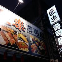 苗栗縣美食 餐廳 異國料理 日式料理 匠樂壽司屋 照片