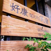 花蓮縣休閒旅遊 住宿 民宿 好康spots民宿(花蓮縣民宿1408號) 照片