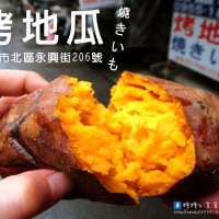 台中市美食 餐廳 中式料理 小吃 烤地瓜 照片