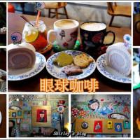 台北市美食 餐廳 咖啡、茶 咖啡館 眼球咖啡 照片