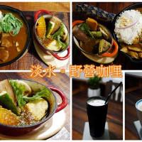 新北市美食 餐廳 異國料理 異國料理其他 野營咖哩 照片