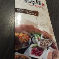 桃園市美食 餐廳 火鍋 番那疆涮牛肉火鍋 照片