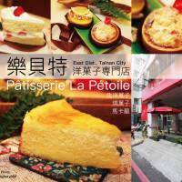 台南市美食 餐廳 烘焙 蛋糕西點 樂貝特洋菓子専門店 Pâtisserie La Pétoile 照片
