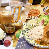 台北市美食 餐廳 咖啡、茶 咖啡館 Jumane Cafe' 佐曼咖啡館 照片