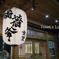 台北市美食 餐廳 異國料理 日式料理 瞞著爹食堂 照片