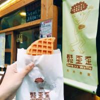 台中市美食 餐廳 異國料理 異國料理其他 鬆歪歪 Song yy waffl 照片