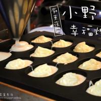 台中市美食 餐廳 烘焙 烘焙其他 小野屋幸福燒 照片