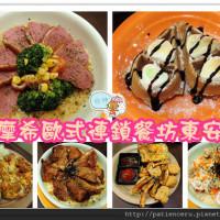 台南市美食 餐廳 異國料理 義式料理 提摩希歐式連鎖餐坊東安店 照片