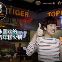 台北市美食 餐廳 異國料理 Tiger Topoki泰一格老虎年糕火鍋 照片