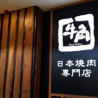 台南市美食 餐廳 餐廳燒烤 燒肉 牛角日本燒肉專門店 照片