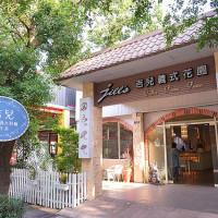 台中市美食 餐廳 異國料理 義式料理 吉兒義式花園餐廳 照片