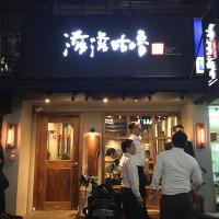 台北市美食 餐廳 餐廳燒烤 滋滋咕嚕 쩝쩝꿀꺽 韓式烤肉專門2號店 照片