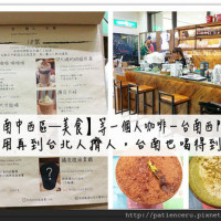 台南市美食 餐廳 咖啡、茶 咖啡館 等一個人咖啡-台南西門店 照片