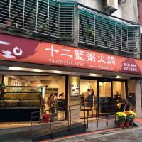 台北市美食 餐廳 火鍋 涮涮鍋 十二籃粥火鍋 (逸仙店) 照片
