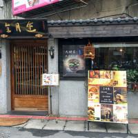 台北市美食 餐廳 中式料理 麵食點心 遇月全牛肉麵 照片