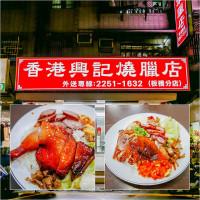 新北市美食 餐廳 中式料理 香港興記燒臘 (板橋店) 照片