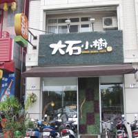 花蓮縣美食 餐廳 異國料理 美式料理 大石小樹 照片