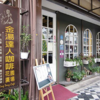 花蓮縣美食 餐廳 咖啡、茶 咖啡館 金湯達人咖啡 照片