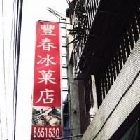花蓮縣美食 餐廳 飲料、甜品 甜品甜湯 豐春冰果室 照片