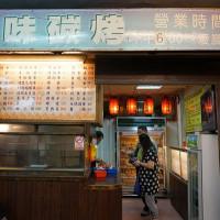 台北市美食 餐廳 餐廳燒烤 串燒 元味碳烤 照片