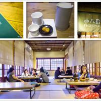 台北市美食 餐廳 咖啡、茶 中式茶館 八拾捌茶輪番所 照片