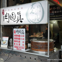 新北市美食 攤販 台式小吃 肉圓真清蒸肉圓 照片