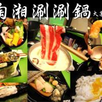 台中市美食 餐廳 火鍋 涮涮鍋 陶湘涮涮鍋(大業店) 照片