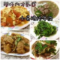 台北市美食 餐廳 中式料理 熱炒、快炒 小吳現炒牛肉 照片