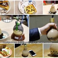 桃園市美食 餐廳 中式料理 中式早餐、宵夜 龍貓廚房 照片