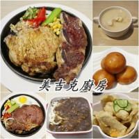 桃園市美食 餐廳 異國料理 美式料理 美吉克廚房 照片